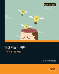 머신 러닝 인 자바(acorn+PACKT 시리즈)