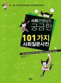 101가지 사회질문사전(사회 선생님도 궁금한)