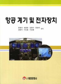 항공 계기 및 전자장치