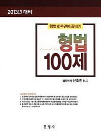 형법 하루만에 끝내기 (2013)(형법 100제) #