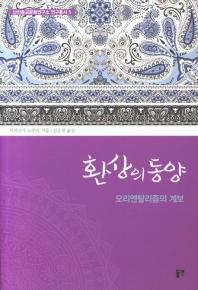 환상의 동양(난잔종교문화연구소 연구총서 5)