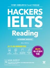 해커스 아이엘츠 리딩(Hackers IELTS Reading)