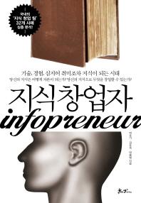 지식창업자