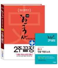 한국사능력검정시험 고급 2주끝장(에듀윌)
