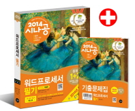워드프로세서 필기(2014)(시나공)(전2권)