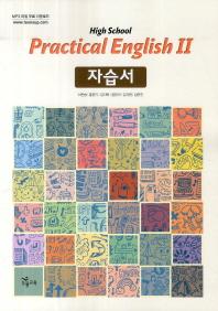 실용영어2 자습서(이찬승)(High School Practical English2)