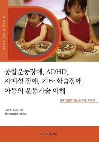 통합운동장애 ADHD 자폐성 장애 기타 학습장애 아동의 운동기술 이해(장애아동 이해하기 시리즈 5)