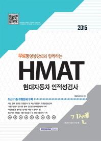 HMAT 현대자동차 인적성검사(2015)(기쎈)
