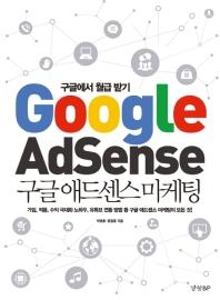 구글 애드센스 마케팅