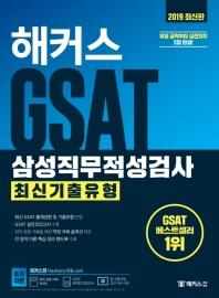GSAT 삼성직무적성검사 최신기출유형(2019)