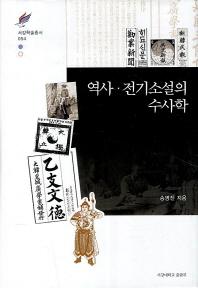 역사 전기소설의 수사학(서강학술총서 54)