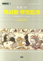 역사란 무엇인가 2012.01.10 초판34쇄