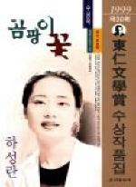 곰팡이 꽃(제30회동인문학상수상작품집 1999)