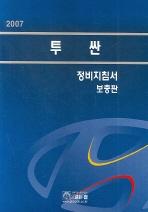 투싼 정비지침서(보충판)(2007)