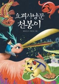 요괴사냥꾼 천봉이(어린이 창작동화)(반양장)