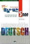 현지독일어표현 5000(한권으로 끝내는)