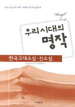 우리시대의 명작:한국고대소설.신소설