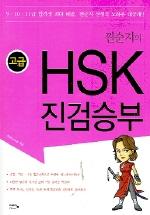 찐순지의 HSK 진검승부 (고급) (CASSETTE TAPE 1개 포함)
