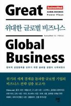 위대한 글로벌 비즈니스