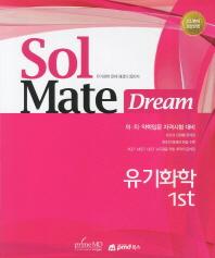 유기화학 1st(2012)(Sol Mate Dream)