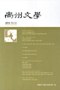 상주문학(2012 제24집)