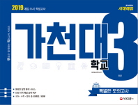 가천대학교 특별한 모의고사 3회분(2019)(대입 수시 적성고사)(무조건 합격하는 적성고사 시리즈)