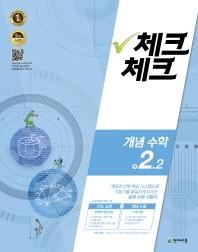 중학 수학 중2-2(개념)(2016)(체크체크)