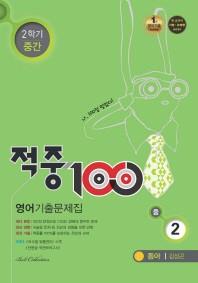 중학 영어 중2-2 중간 기출문제집(동아 김성곤)(2017)(적중100)