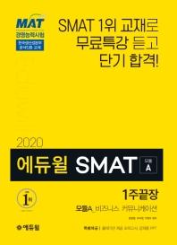 SMAT 모듈A 비즈니스 커뮤니케이션 1주끝장(2020)(에듀윌)