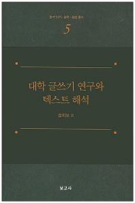 대학 글쓰기 연구와 텍스트 해석(한국 언어 문학 문화 총서 5)(양장본 HardCover)