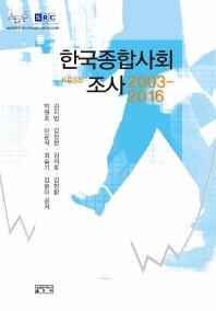 한국종합사회조사(2003-2016)