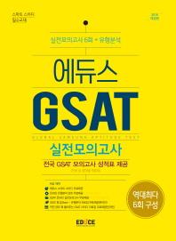 에듀스 GSAT 실전모의고사(2018)(개정판)