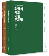 최영희 사회 기출문제집 세트(2018)