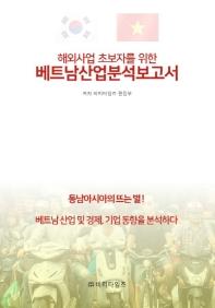 베트남산업분석보고서(해외사업 초보자를 위한)