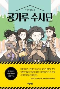 콩가루 수사단 / 주영하