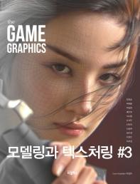 The Game Graphics: 모델링과 텍스처링. 3