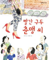 빨간 구두 춘맹 씨(책내음 창작 13)
