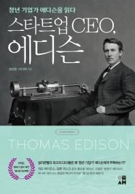 스타트업 CEO, 에디슨(스타트업 클래식 1)