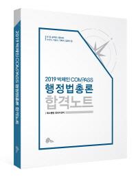 행정법총론 합격노트(2019)