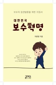 대한민국 보수혁명
