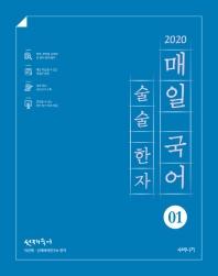 매일 국어 술술 한자. 1(2020)