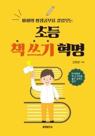 초등 책 쓰기 혁명(아이의 평생공부를 결정짓는)