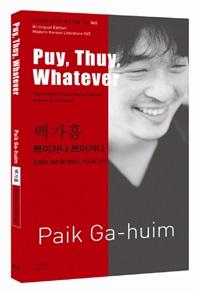 백가흠  쁘이거나 쯔이거나(Puy, Thuy, Whatever)