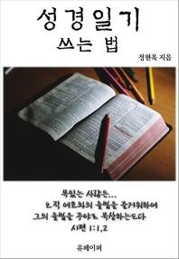 성경일기 쓰는 법