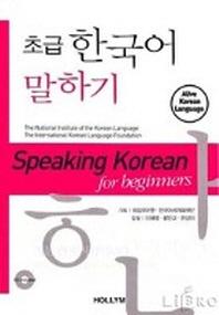 초급 한국어 말하기(Audio-CD 포함)