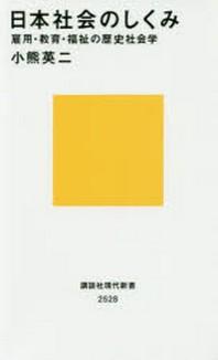 日本社會のしくみ 雇用.敎育.福祉の歷史社會學