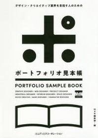 デザイン.クリエイティブ業界を目指す人のためのポ-トフォリオ見本帳
