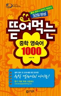 뜯어먹는 중학 영숙어 1000(스프링)
