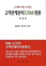 고객관계관리(CRM)원론(보정판)