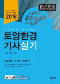 토양환경기사 실기(2018)